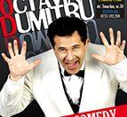 Stand-up comedy cu Doru Octavian Dumitru