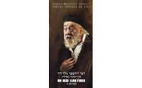 Un Rege Lear evreu